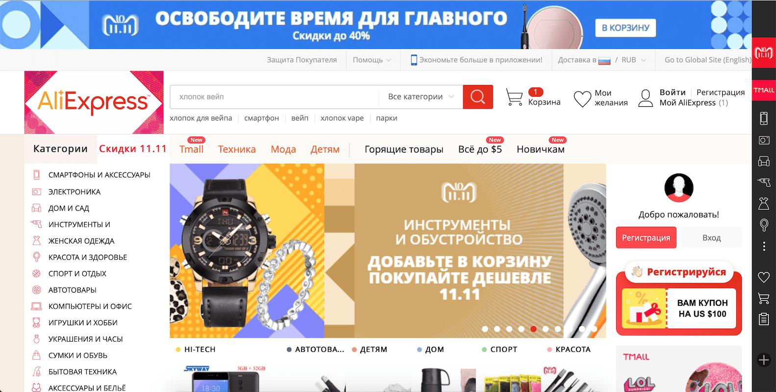 39475bff7 ТОП-10 интернет-магазинов из Китая с доставкой в Россию и СНГ