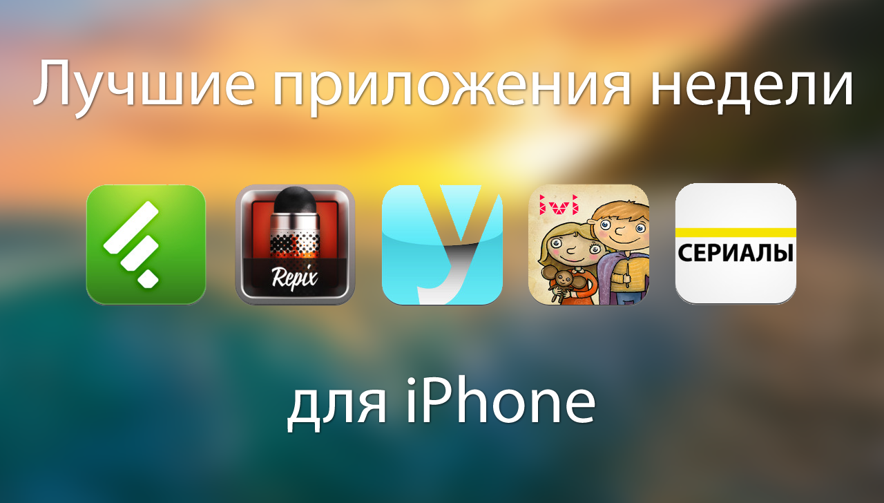 https://trashbox.ru/files/107605_09ec18/best_apps_week_2013-03-12.png