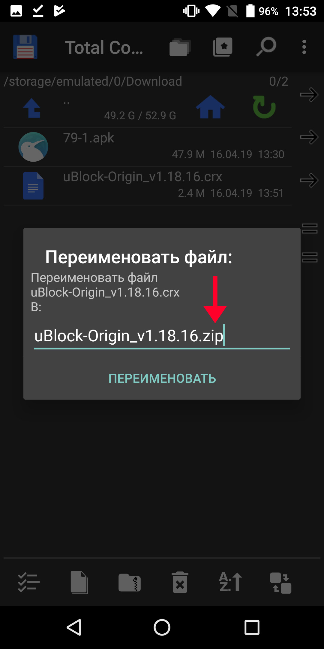 Ublock Android