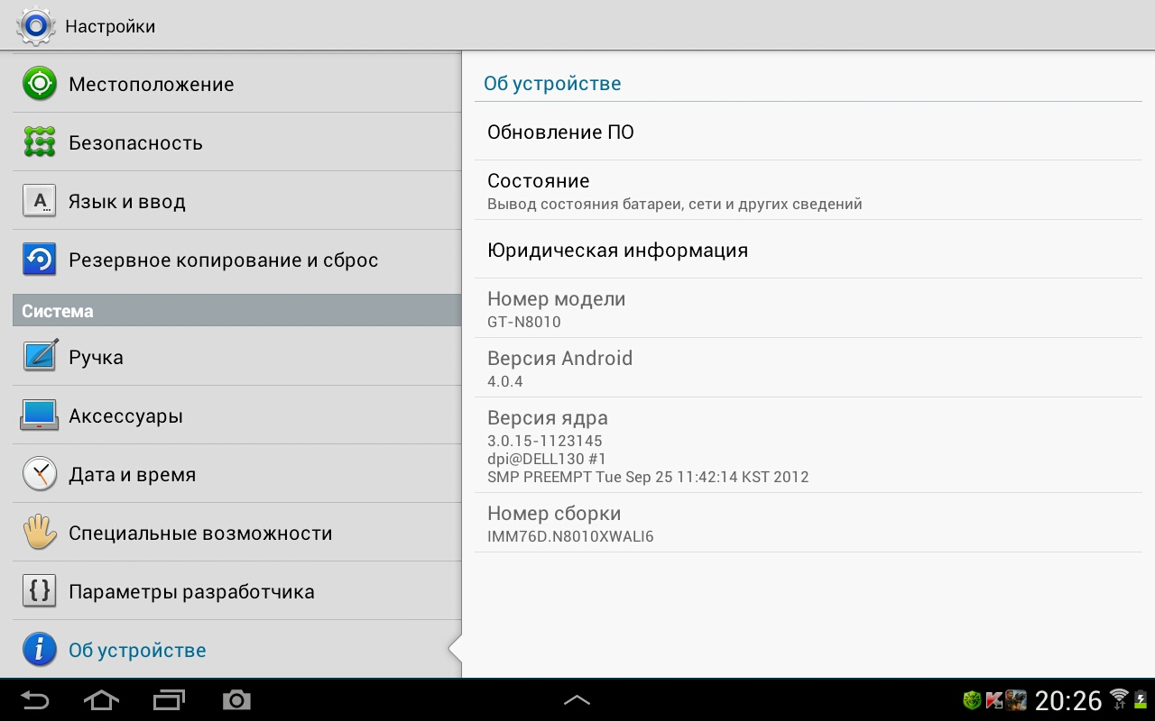Samsung Galaxy Note 2 Прошивка 4.1.2