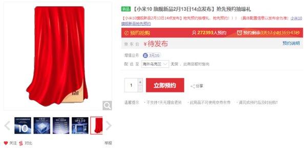 Xiaomi Mi 10 раскупают ещё доофициального выхода смартфона