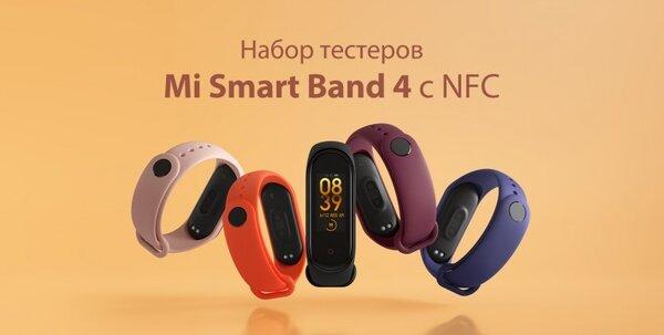 Xiaomi тестирует NFC-оплату через Mi Band 4 вРоссии