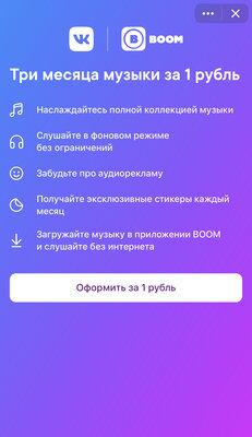 Из-за карантина ВКонтакте предлагает подписку намузыку за1 рубль. Как подключить