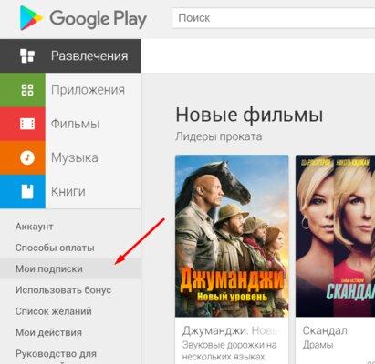 Инструкция: как отменить подписки на популярные сервисы — Как отменить подписку Google Play. 2