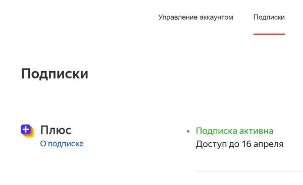 Инструкция: как отменить подписки на популярные сервисы — Отмена подписки Яндекс.Плюс. 1