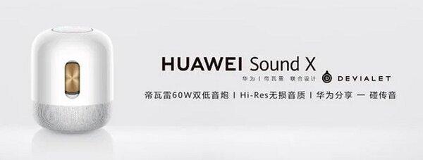 Huawei выпустила умную колонку спремиальным звуком