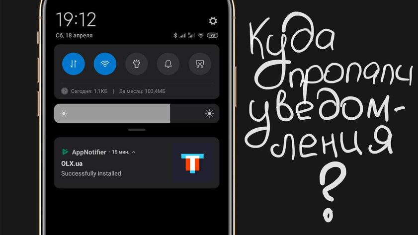 Скоро в Google Play пропадут уведомления об обновлении приложений: как вернуть