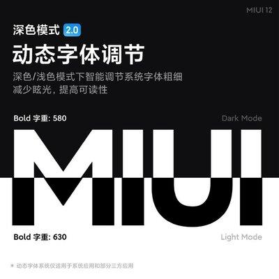 Dark Mode 2.0 вMIUI 12: затемнение обоев инастройка шрифтов