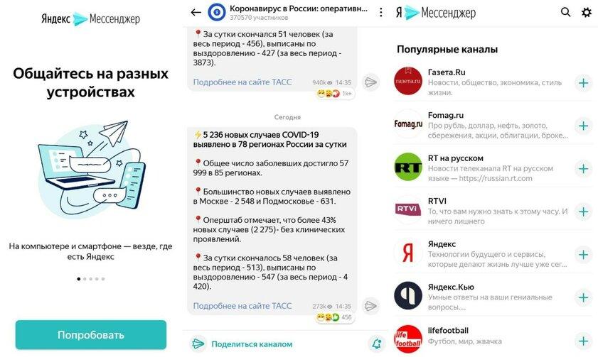 Яндекс выпустил мессенджер, чтобы конкурировать сTelegram иWhatsApp