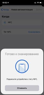 Превращаем «Тройку» или банковскую карту в NFC-метку для iPhone
