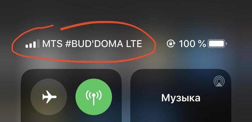 Один изроссийских операторов разрешил пользователям менять отображаемое название сети