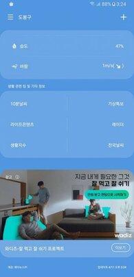 Samsung добавит вOneUI назойливую рекламу, которая непозволит разблокировать смартфон