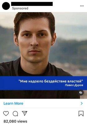 Дуров: Facebook иInstagram зарабатывают намошеннической рекламе отмоего имени
