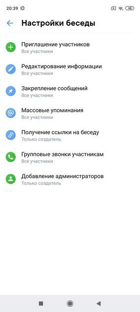 Во ВКонтакте появились новые инструменты дляуправления чатами