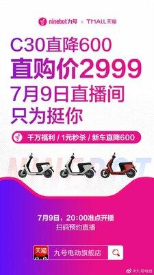 Xiaomi выпустила свой самый дешёвый электроскутер Ninebot C30
