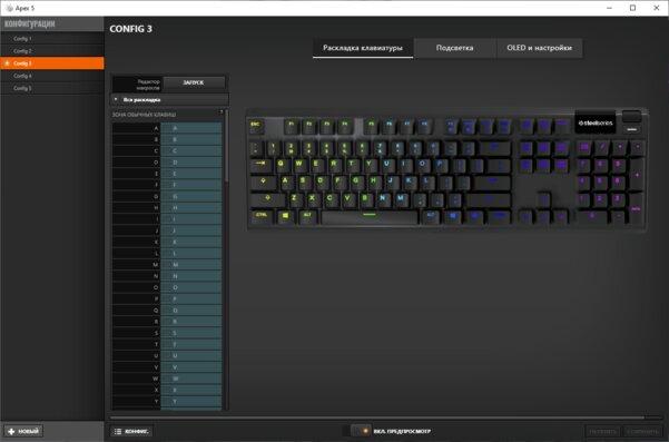 Обзор SteelSeries Apex 5: дисплей вместо индикаторов — Утилита и подключение. 1