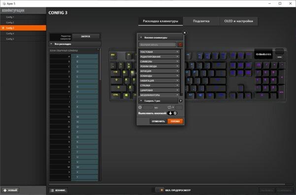 Обзор SteelSeries Apex 5: дисплей вместо индикаторов — Утилита и подключение. 2