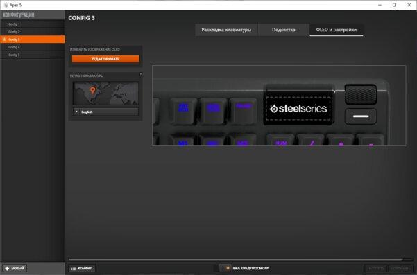 Обзор SteelSeries Apex 5: дисплей вместо индикаторов — Утилита и подключение. 3
