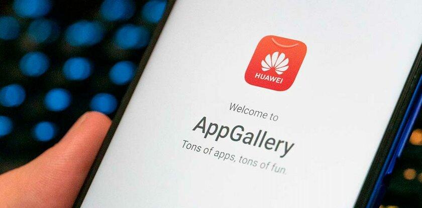 Huawei небудет брать комиссию запервый год размещения приложений вAppGallery
