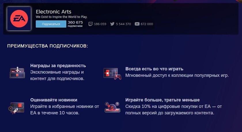 Страница EA Access доступна вSteam: релиз состоится уже скоро