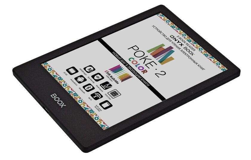 ONYX BOOX представила читалку сцветным экраном