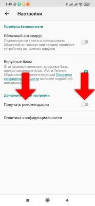 Как полностью отключить рекламу втелефонах Xiaomi иRedmi наMIUI 12: пошаговая инструкция