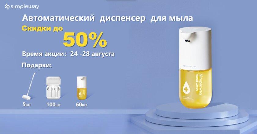 Simpleway предлагает умный дозатор мыла со скидкой в50%. Акция ограничена
