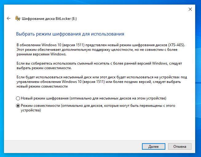 Как поставить пароль на флешку в Windows и macOS