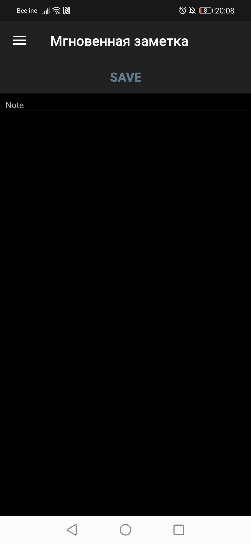 Мгновенная заметка Black 1.0