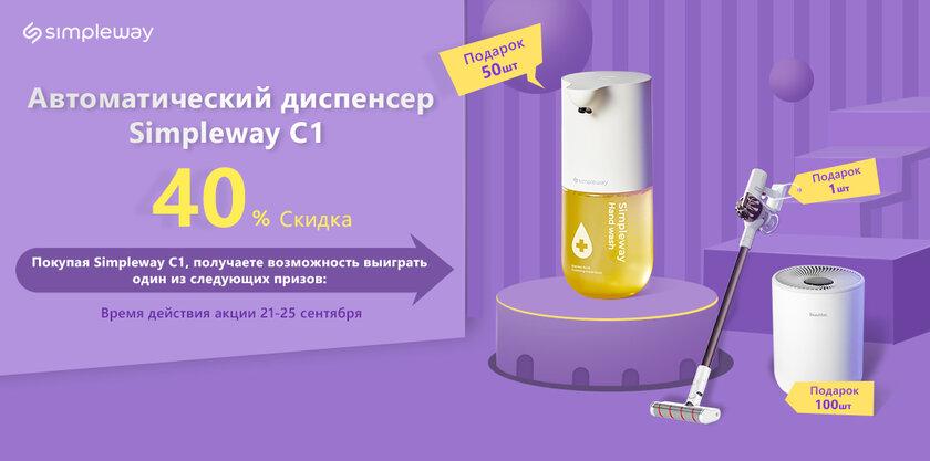 Умный дозатор мыла Simpleway C1 поможет уберечься отвирусов ибактерий