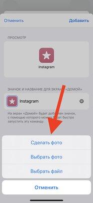 Создаём темы на iPhone и iPad: как изменить иконки приложений в iOS 14 без джейлбрейка