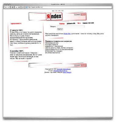 Ровно 23 года назад была запущена поисковая система Yandex.Ru
