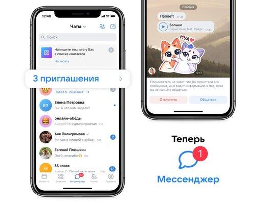 «Сообщения» ВКонтакте теперь называются просто «Мессенджером»