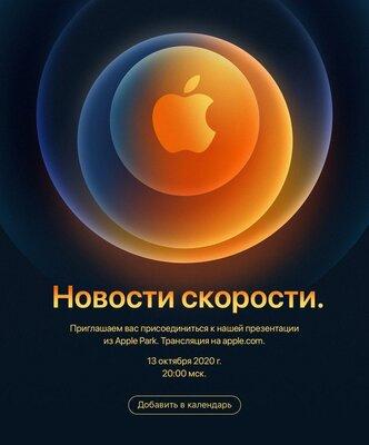 Apple объявила опрезентации 13октября, там должны показать новые iPhone