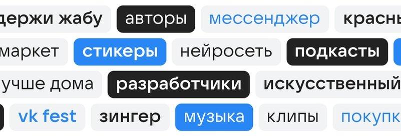 Редизайн ВКонтакте: новый логотип, фирменный шрифт исвежая веб-версия
