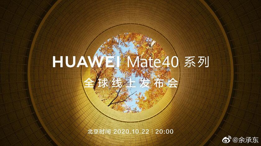 Huawei объявила дату презентации смартфонов Mate 40