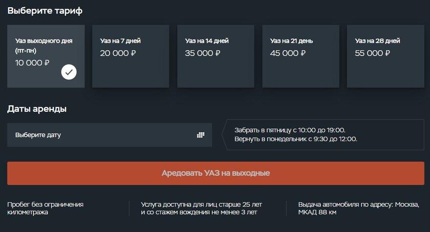 УАЗ запускает сервис аренды авто: слояльным отношением ибез ограничений попробегу