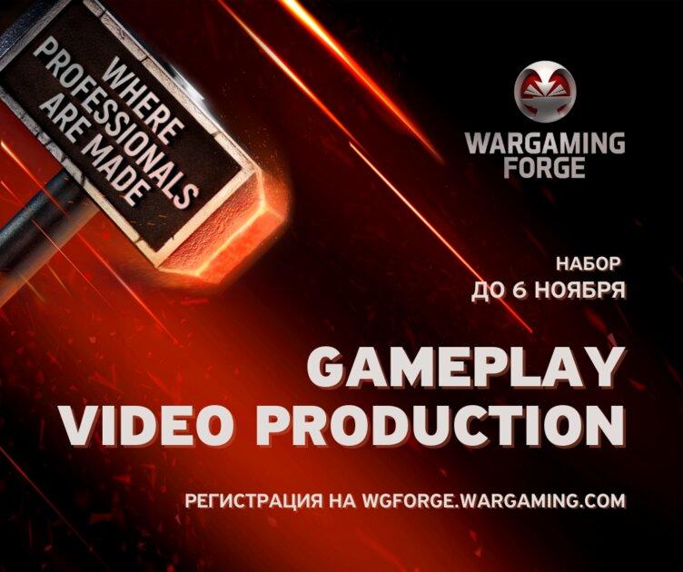 Wargaming бесплатно научит создавать эпические игровые видео