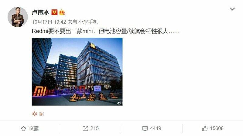 Xiaomi наконец прислушалась: подбрендом Redmi выпустят миниатюрный смартфон