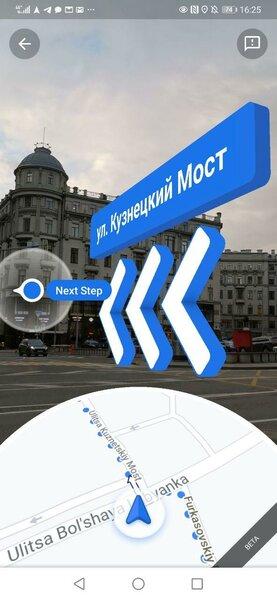 На улицах Москвы уже можно ориентироваться спомощью дополненной реальности вGoogle Maps