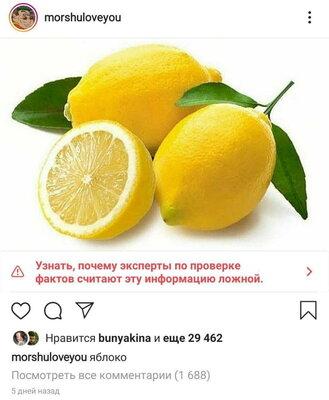 Из-за COVID-19 алгоритмы Instagram помечают снимки лимонов фейковыми