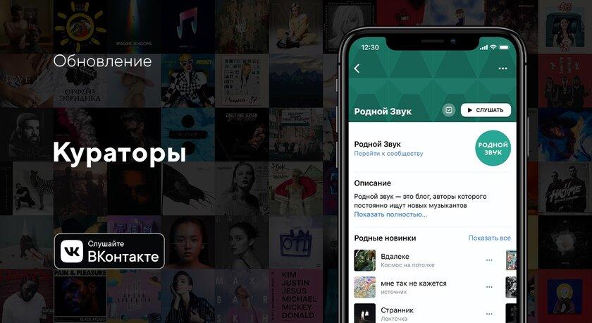 Во «ВКонтакте» появились музыкальные рекомендации отсообществ-кураторов
