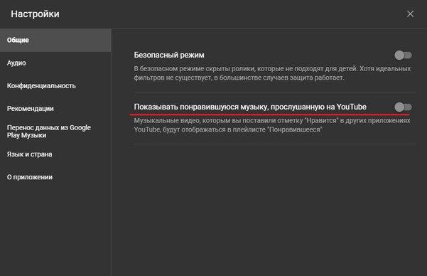 В YouTube Music наконец можно скрывать «лайки» отYouTube