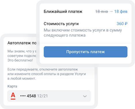 ВКонтакте предлагает рассрочку под0% до300 тыс. рублей