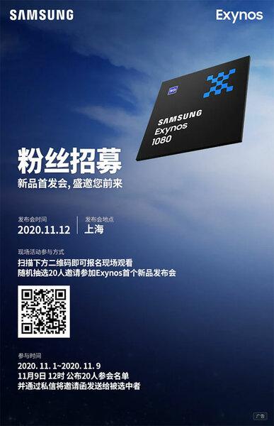 Samsung предлагает процессоры Exynos компаниям Xiaomi, OPPO иVivo