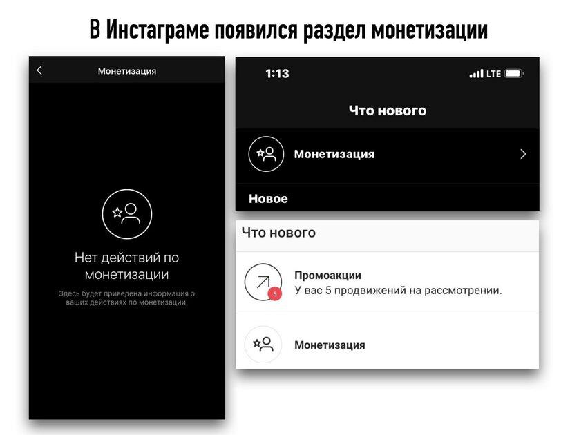 В российском Instagram появилась монетизация: пользователи получат 55% выручки срекламы