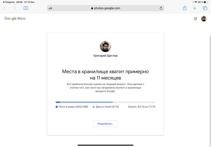 Google Фото иGoogle Диск теперь предсказывают, когда закончится место воблаке
