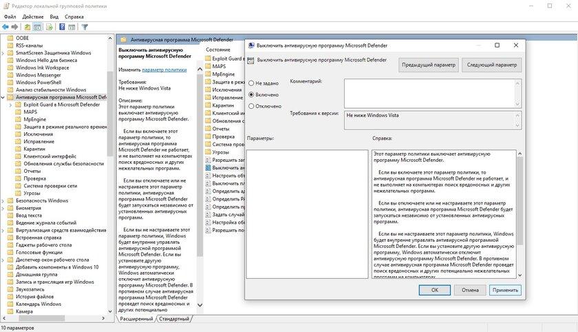 Как отключить Защитник Windows 10 или добавить исключения в него — Как отключить Защитник Windows навсегда через редактор групповой политики. 2