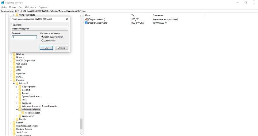 Как отключить Защитник Windows 10 или добавить исключения в него — Как отключить Защитник Windows навсегда через реестр. 3