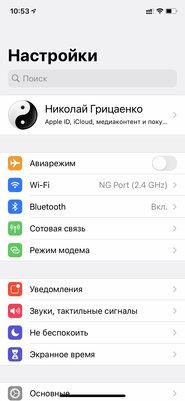 Как отключить автозамену T9 на iPhone: пошаговая инструкция — Как отключить Т9 на iPhone. 1